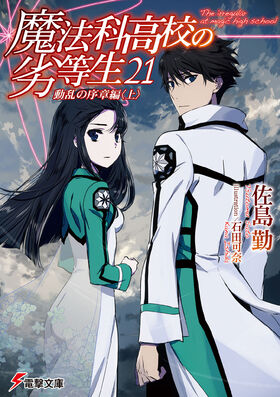 Vol21-LN-Cover