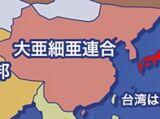Great Asian Union