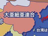 Gran Unión Asiática