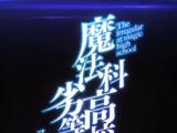 Capítulo de Inscripción I (Anime)