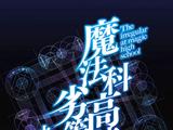 La Competición de las Nueve Escuelas I (Anime)