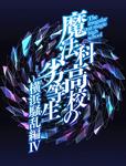 Yokohama Disturbance IV (Anime)