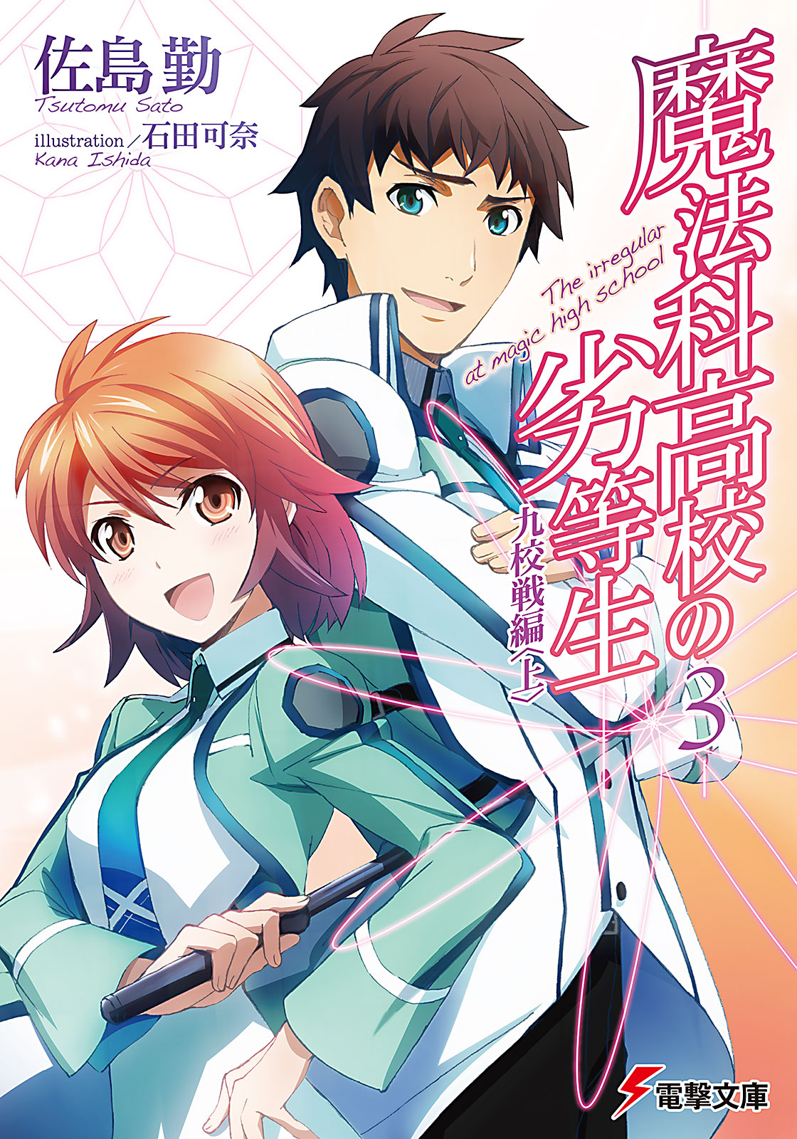 thesis competition mahouka