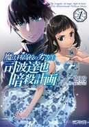 Mahouka Koukou no Rettousei (Manga) Plan to Assassinate Tatsuya Shiba
