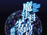 Yokohama Disturbance II (Anime)