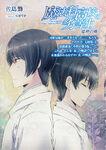 Mikihiko story, Dragon God Prisoner