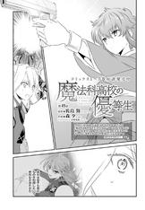 MKNY Manga 49