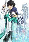 Mahouka Koukou no Rettousei (Manga) Arco de Inscripción