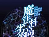 Capítulo de Inscripción III (Anime)