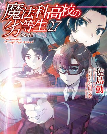Sudden Change Chapter Mahouka Koukou No Rettousei Wiki Fandom