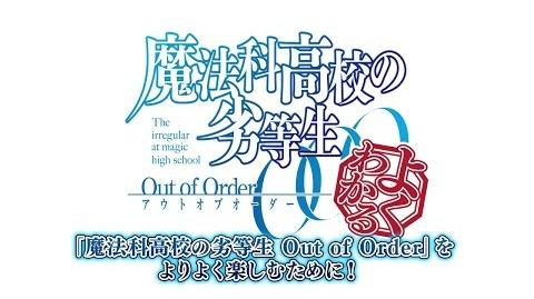 PS Vita「魔法科高校の劣等生 Out of Order」よくわかる解説動画第1弾