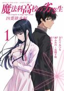 Mahouka Koukou no Rettousei (Manga) Yotsuba Succession Arc