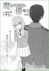 MKNY Manga 54