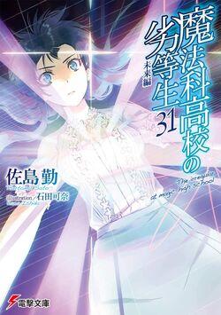 Vol31-LN-Cover