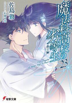 Vol23 LN Cover