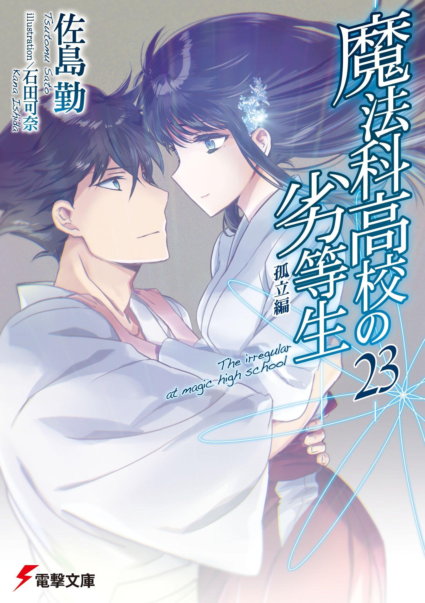 Mahouka Koukou No Rettousei Volume 15 Pdf