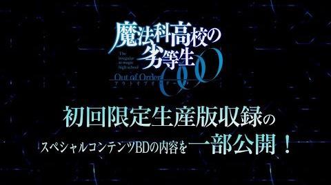 PS Vita「魔法科高校の劣等生 Out of Order」初回限定生産版紹介PV