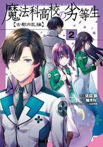 MKnR ACI Vol2 Cover