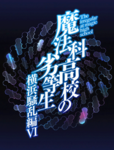 Yokohama Disturbance VI (Anime)
