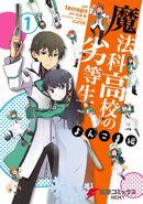 Mahouka Koukou no Rettousei (Manga) Yonkoma