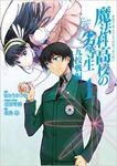 Mahouka Koukou no Rettousei (Manga) La Competición de las Nueve Escuelas