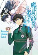 Mahouka Koukou no Rettousei (Manga) Nine Schools Competition Arc