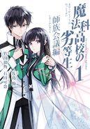 Mahouka Koukou no Rettousei (Manga) Master Clans Conference Arc
