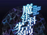 Capítulo de Inscripción VII (Anime)