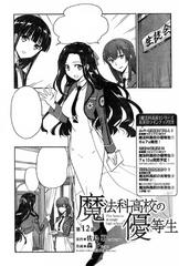 MKNY Manga 12