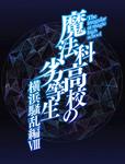 Yokohama Disturbance VIII (Anime)