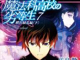 Yokohama Disturbance Chapter (II)