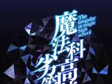 Capítulo de Inscripción IV (Anime)
