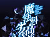 Nine Schools Competition VIII (Anime)