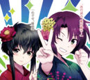 Kanon and Shizuku story, I can do it alone