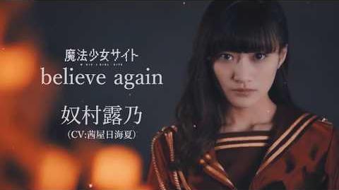 奴村露乃(CV 茜屋日海夏) 魔法少女サイトキャラクターソング「believe again」 MV short.ver