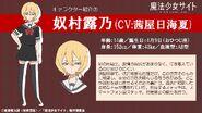 Tsuyuno's profile