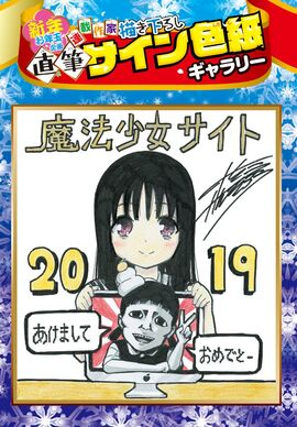 New Year Aya Asagiri