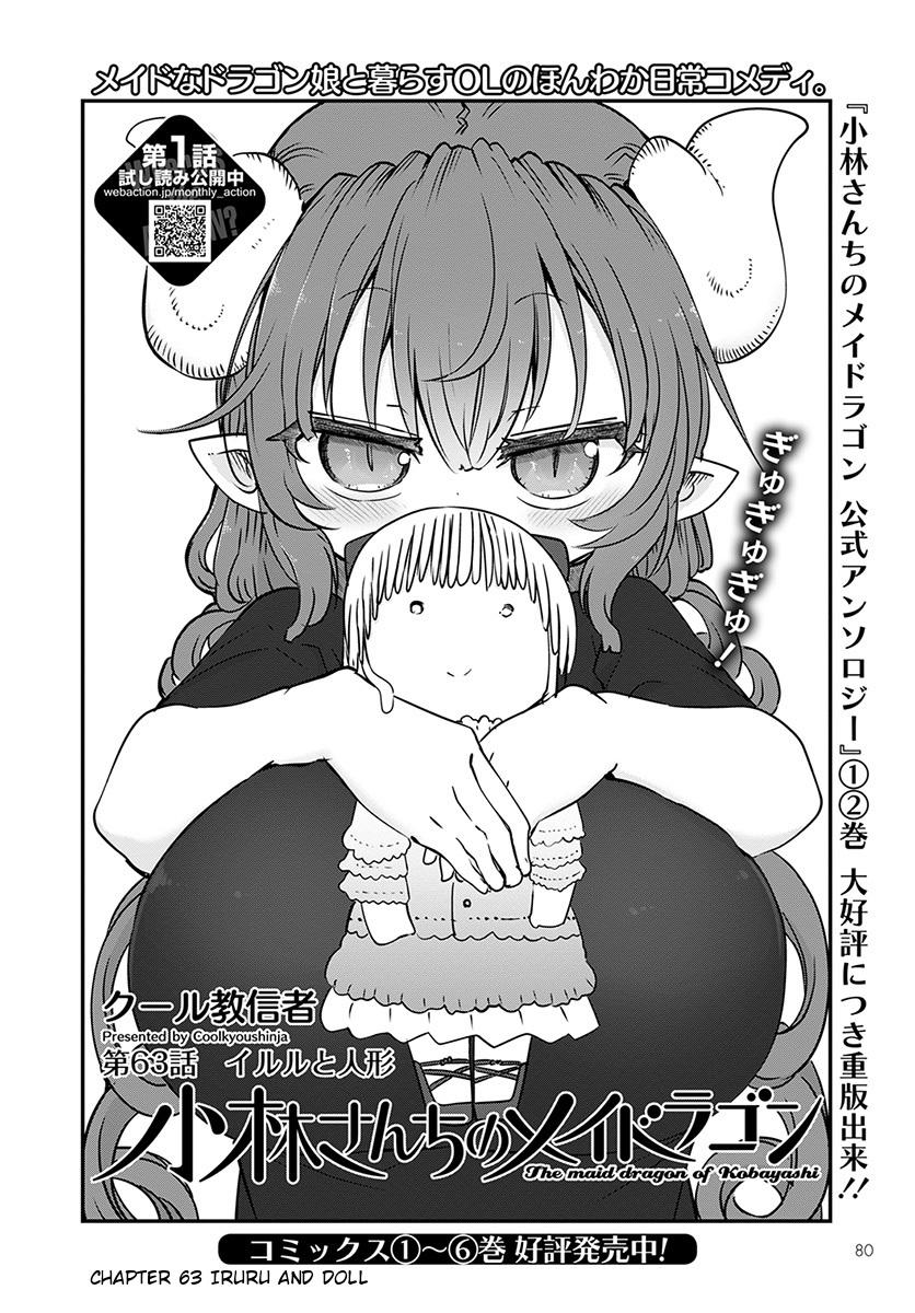 Chapter 63 Kobayashi San Chi No Maid Dragon Wiki Fandom Powered