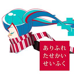 Dx 歌曲清單 Niconico Vocaloid Maimai中文 维基 Fandom