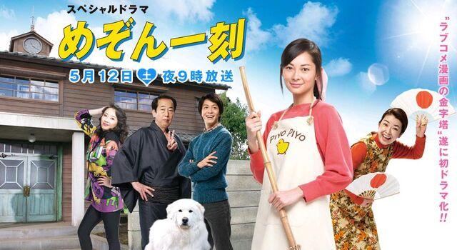 File:Maison Ikkoku Special Drama.jpg