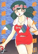 Maison Ikkoku Vol 11 jpn