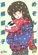 Maison Ikkoku Vol 5 jpn