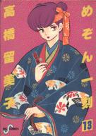 Maison Ikkoku Vol 13 jpn