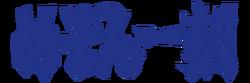 Maison Ikkoku logo
