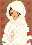 Maison Ikkoku Vol 15 jpn