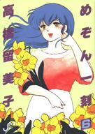 Maison Ikkoku Vol 6 jpn