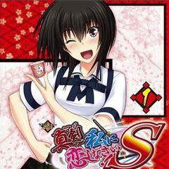 Tsubame- Majikoi S manga cover