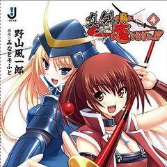 Chris and Kazuko Sengoku Basara Cosplay Novel Cover
