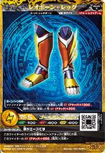 (M2-09B) Leobone - Legs