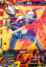 (M1-03) Dragon - Shougo